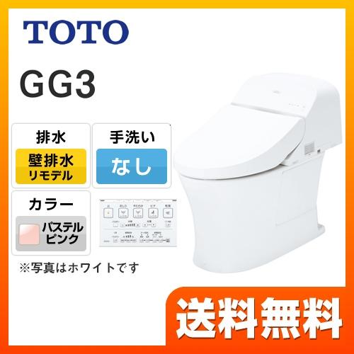 [CES9434PX-SR2] TOTO トイレ GG3タイプ ウォシュレット一体形便器(タンク式トイレ) 一般地(流動方式兼用) リモデル対応 排水心155mm 壁排水 手洗いなし パステルピンク(受注生産) リモコン付属 【送料無料】