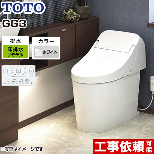 [CES9435M-NW1] TOTO トイレ ウォシュレット一体形便器(タンク式トイレ) リモデル対応 排水心264~540mm GG3タイプ 一般地(流動方式兼用) 手洗いなし ホワイト リモコン付属 【送料無料】