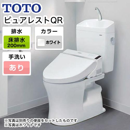 [CS230B--SH233BA-NW1] TOTO トイレ ピュアレストQR 組み合わせ便器(ウォシュレット別売) 排水心:200mm 床排水 一般地 手洗有り ホワイト 【送料無料】