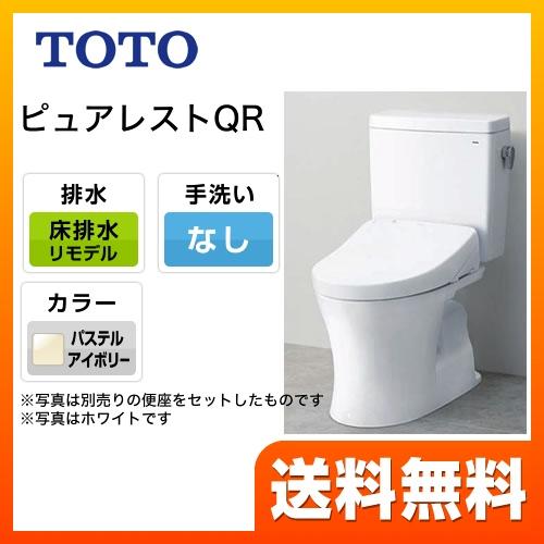 [CS230BM--SH232BA-SC1] TOTO トイレ ピュアレストQR 組み合わせ便器(ウォシュレット別売) 排水心:305mm~540mm リモデル対応 床排水 一般地 手洗なし パステルアイボリー 【送料無料】