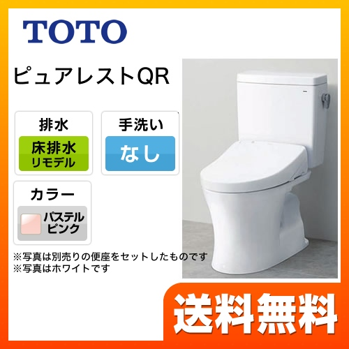 [CS230BM--SH232BA-SR2] TOTO トイレ ピュアレストQR 組み合わせ便器(ウォシュレット別売) 排水心:305mm~540mm リモデル対応 床排水 一般地 手洗なし パステルピンク 【送料無料】