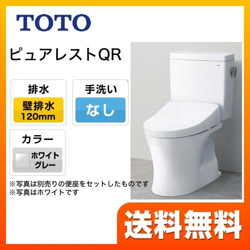 [CS230BP--SH232BA-NG2] TOTO トイレ ピュアレストQR 組み合わせ便器(ウォシュレット別売) 排水心:120mm 壁排水 一般地 手洗なし ホワイトグレー 【送料無料】