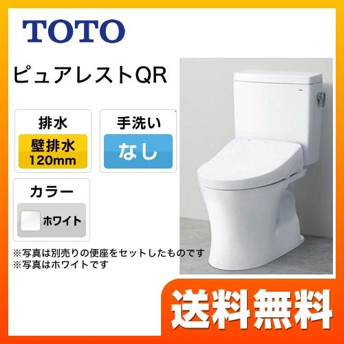 [CS230BP--SH232BA-NW1] TOTO トイレ ピュアレストQR 組み合わせ便器(ウォシュレット別売) 排水心:120mm 壁排水 一般地 手洗なし ホワイト 【送料無料】