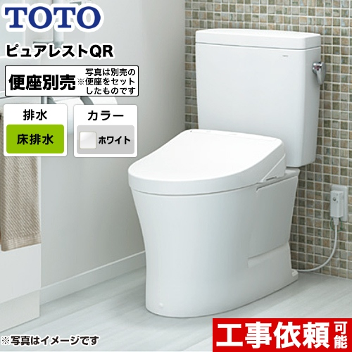 トイレ [CS232B--SH232BA-NW1] ピュアレストQR[CS232B--SH232BA-NW1] TOTO トイレ 組み合わせ便器(ウォシュレット別売) 排水心:200mm ピュアレストQR 一般地 手洗なし ホワイト 【送料無料】