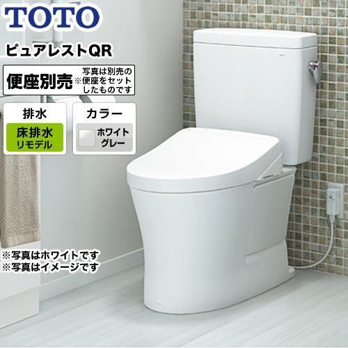 [CS232BM--SH232BA-NG2] TOTO トイレ 組み合わせ便器(ウォシュレット別売) 排水心:305mm~540mm リモデル対応 ピュアレストQR 一般地 手洗なし ホワイトグレー 【送料無料】