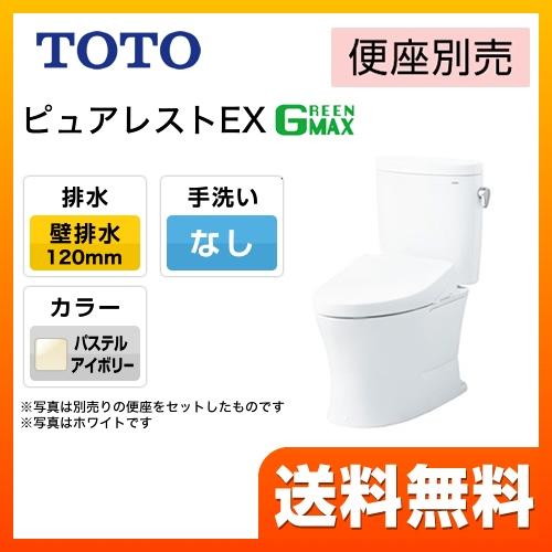 [CS330BP--SH332BA-SC1] TOTO トイレ ピュアレストEX 組み合わせ便器(ウォシュレット別売) 一般地 排水心:120mm 壁排水 手洗なし パステルアイボリー 止水栓同梱 【送料無料】