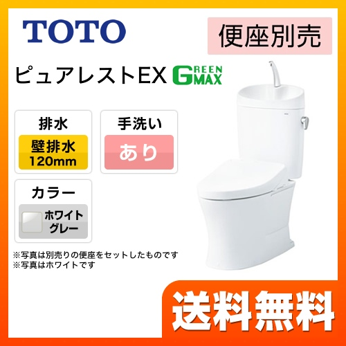 [CS330BP--SH333BA-NG2] TOTO トイレ ピュアレストEX 組み合わせ便器(ウォシュレット別売) 一般地 排水心:120mm 壁排水 手洗有り ホワイトグレー 止水栓同梱 【送料無料】