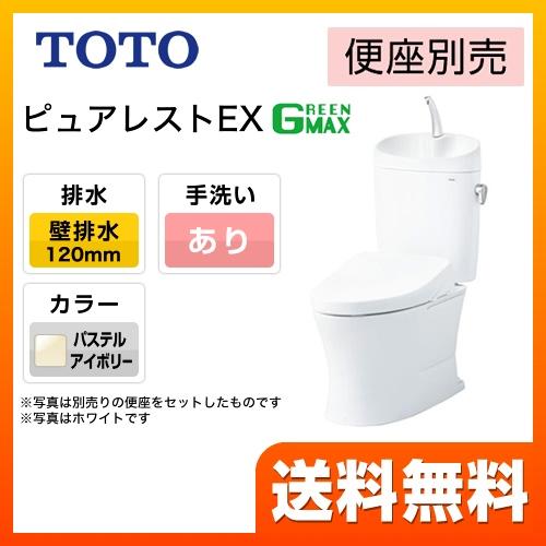 [CS330BP--SH333BA-SC1] TOTO トイレ ピュアレストEX 組み合わせ便器(ウォシュレット別売) 一般地 排水心:120mm 壁排水 手洗有り パステルアイボリー 止水栓同梱 【送料無料】