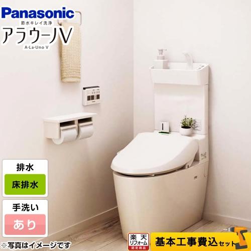 【リフォーム認定商品】【工事費込セット(商品+基本工事)】[XCH30A9WST] パナソニック トイレ V専用トワレSN5 床排水120mm・200mm NEWアラウーノV