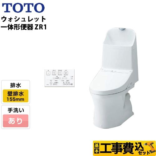 【リフォーム認定商品】【工事費込セット(商品+基本工事)】[CES9155PX-NW1] TOTO トイレ ZR1シリーズ 手洗あり 壁排水 リモデル 排水芯:155mm(後ろ抜きの場合148mm) ホワイト リモコン付属