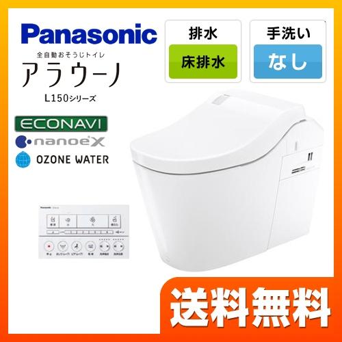 [XCH1500WS] パナソニック トイレ 全自動おそうじトイレ アラウーノL150シリーズ 排水芯120・200mm タイプ0 床排水 標準タイプ 手洗いなし ホワイト 【送料無料】