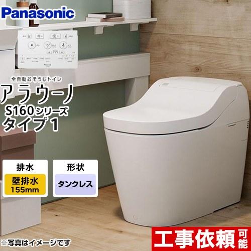 【在庫処分大特価!!】 [XCH1601ZWS] アラウーノ S160シリーズ パナソニック トイレ 全自動おそうじトイレ(タンクレストイレ) 排水芯155mm 壁排水(155タイプ) 手洗いなし ホワイト 【送料無料】, RAGTAG(ブランド古着のラグタグ) 2cf2b0e4