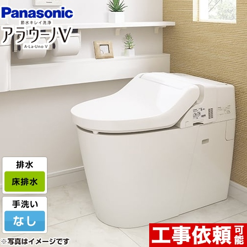 [XCH30A9WS] [XCH30A9WS] パナソニック トイレ NEWアラウーノV 3Dツイスター水流 基本機能モデル 手洗いなし 床排水120mm・200mm V専用トワレSN5 【送料無料】【住宅ポイント対象】