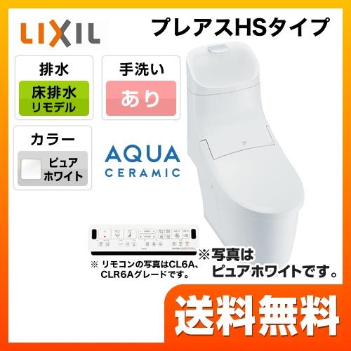 ピュアホワイト YBC-CH10H+DT-CH184AH タンク式 リトイレ床排水290~540mm /(手洗付/) BW1 LIXIL シャワートイレ一体型便器 CHR4 プレアスHSタイプ アクアセラミック