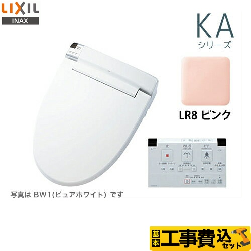 【リフォーム認定商品】【工事費込セット(商品+基本工事)】[CW-KA22QB-LR8] LIXIL 温水洗浄便座 KAシリーズ シャワートイレ 大型共用便座 貯湯式0.67L ピンク 壁リモコン付属