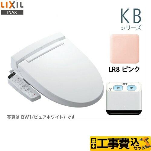 【リフォーム認定商品】【工事費込セット(商品+基本工事)】[CW-KB21QB-LR8] LIXIL 温水洗浄便座 KBシリーズ シャワートイレ 大型共用便座 貯湯式0.67L ピンク 壁リモコン付属