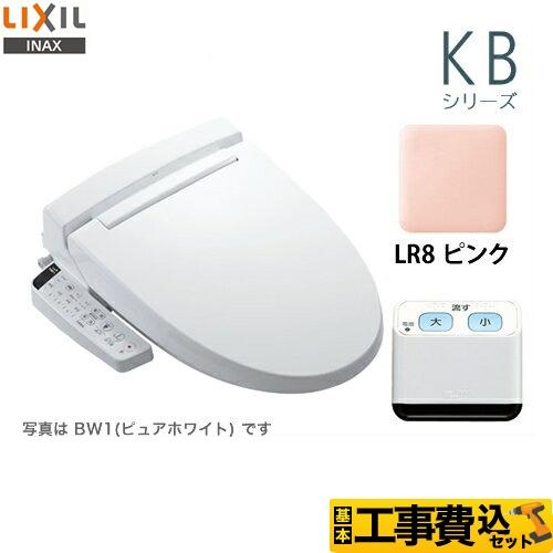 【リフォーム認定商品】【工事費込セット(商品+基本工事)】[CW-KB22QC-LR8] LIXIL 温水洗浄便座 KBシリーズ シャワートイレ 大型共用便座 貯湯式0.67L ピンク 壁リモコン付属