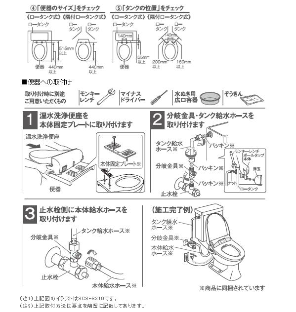 設置工事OK![SCS-S300] 東芝 温水洗浄便座 普通・大型共有サイズ パステルアイボリー 温水洗浄便座 SCSS300 温水便座