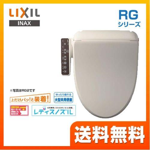 [CW-RG10-BN8]INAX 温水洗浄便座 RGシリーズ 基本タイプ 貯湯式0.63L LIXIL リクシル イナックス CW-RG1の同等品 ウォシュレット シャワートイレ オフホワイト 温水便座 【送料無料】