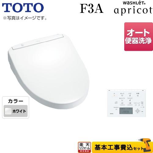 【リフォーム認定商品】【工事費込セット(商品+基本工事)】[TCF4733AMR-NW1] TOTO 温水洗浄便座 ウォシュレット アプリコット F3A 瞬間式 ホワイト 壁リモコン付属
