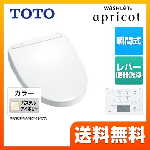 [TCF4733R-SC1] TOTO 温水洗浄便座 ウォシュレット アプリコット F3 瞬間式 においきれい 温風乾燥 レバー便器洗浄タイプ パステルアイボリー 壁リモコン付属