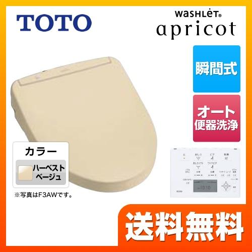 【TCF4733】 TOTOウォシュレットアプリコット2017F3レバー洗浄タイプ 【送料無料】