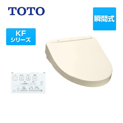 [TCF8GF33-SC1] TOTO 温水洗浄便座 KFシリーズ 瞬間式 瞬間暖房便座 温風乾燥 プレミスト ウォシュレット パステルアイボリー リモコン付属 【送料無料】