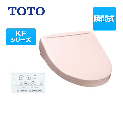[TCF8GF33-SR2] TOTO 温水洗浄便座 KFシリーズ 瞬間式 瞬間暖房便座 温風乾燥 プレミスト ウォシュレット パステルピンク リモコン付属 【送料無料】