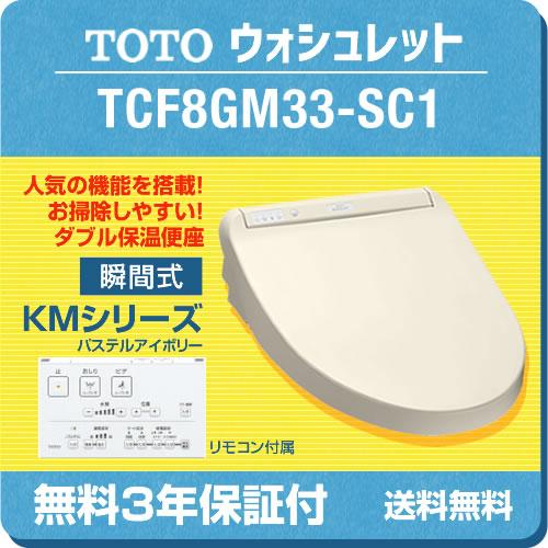 [TCF8GM33-SC1] TOTO 温水洗浄便座 KMシリーズ 瞬間式 ダブル保温便座 プレミスト ウォシュレット パステルアイボリー リモコン付属 【送料無料】