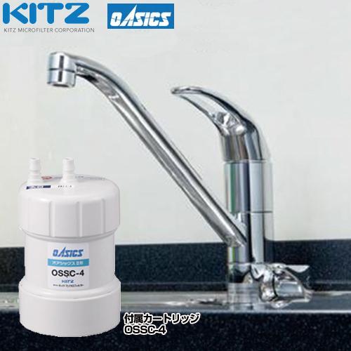 [OSS-A4]キッツマイクロフィルター 浄水器 ビルトイン浄水器 浄水器一体型 アンダーシンクII型 混合水栓タイプ 13物質除去 活性炭 カートリッジOSSC-4付属 オアシックス 【送料無料】 おしゃれ