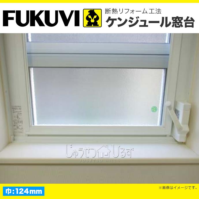 フクビ化学工業 ケンジュール窓台脱衣室リフォーム工法 K12〇〇□巾124mm アクリル人工大理石