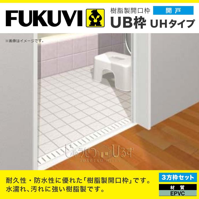 フクビ化学工業 樹脂製開口枠UHタイプ 開戸 3方枠セット UH□□D23浴室 浴室建材 浴室まわり