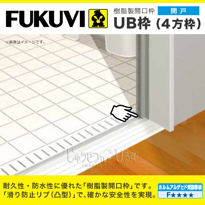 フクビ化学工業 樹脂製開口枠開戸 4方枠Hセット UR□□D24浴室 浴室建材 浴室まわり