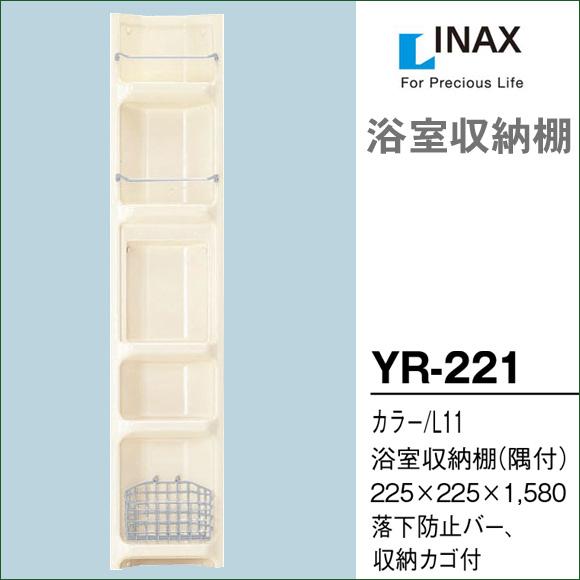 【送料無料】LIXIL リクシル 浴室収納棚 YR-221 隅付 浴室キャビネット INAX イナックス