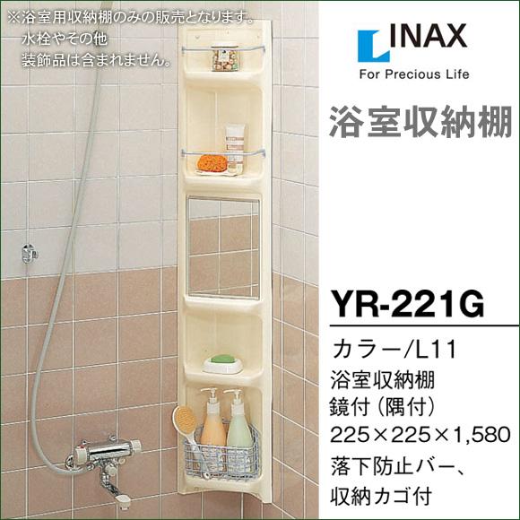 【送料無料】LIXIL リクシル 浴室収納棚 YR-221G 隅付 浴室キャビネット イナックス