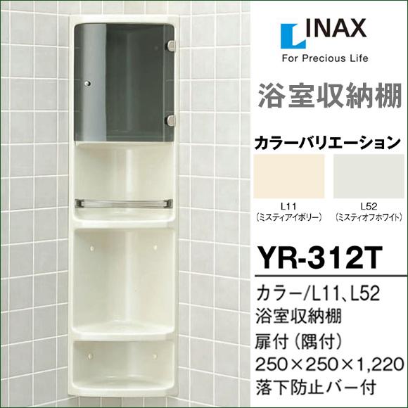 【送料無料】LIXIL リクシル 浴室収納棚 YR-312T 隅付 浴室キャビネット INAX イナックス