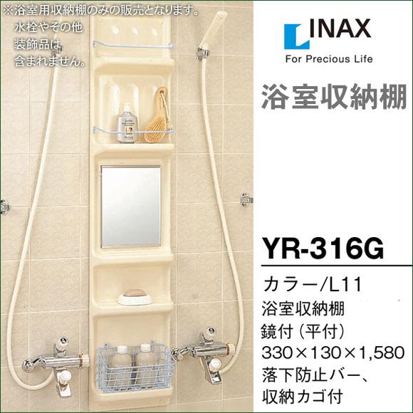 【送料無料】LIXIL リクシル 浴室収納棚 YR-316G ミラー付 平付収納カゴ付 浴室キャビネット INAX イナックス