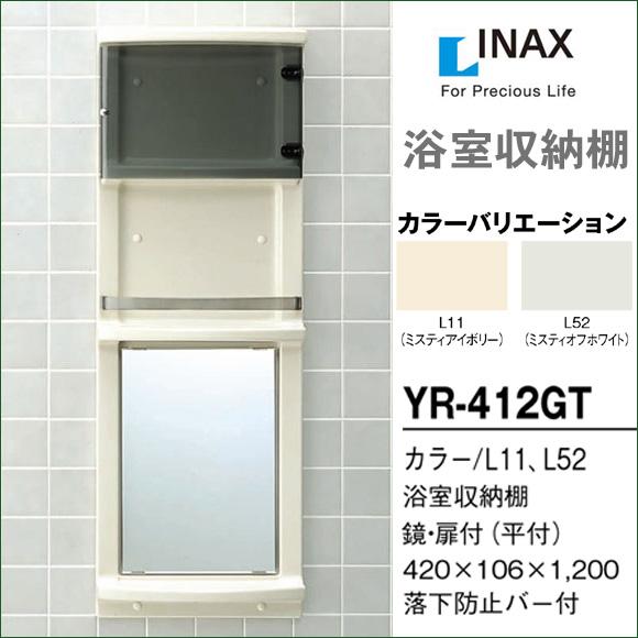 【送料無料】LIXIL リクシル 浴室収納棚 YR-412GT ミラー付 平付 浴室キャビネット INAX イナックス