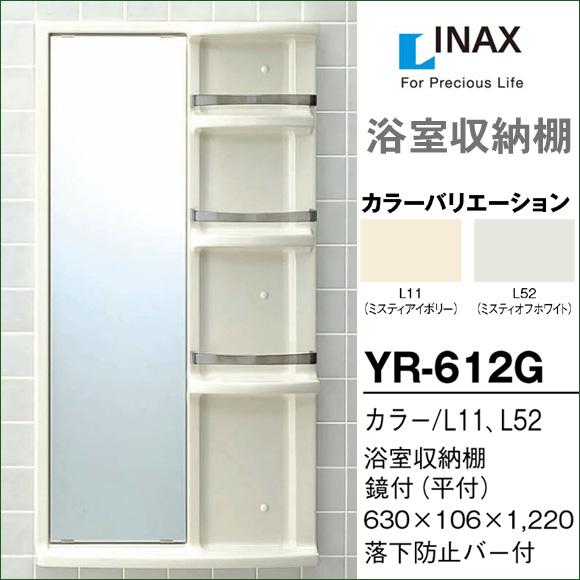 【送料無料】LIXIL リクシル 浴室収納棚 YR-612G ミラー付 平付 浴室キャビネット INAX イナックス