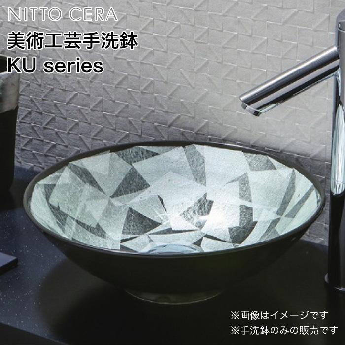九谷焼(陶月窯) 手洗鉢 KUシリーズ NITTO CERA 美術工芸手洗鉢手洗い鉢 手洗い器 激安 住宅設備 住設