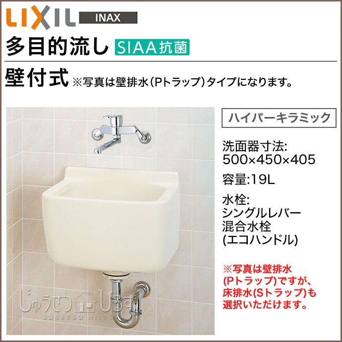 【送料無料】LIXIL リクシル 洗面器多目的流し 手洗い 壁付式 S-21S□シングルレバー混合水栓 エコハンドル ハイパーキラミック洗面 トイレ 手洗い器 洗面台