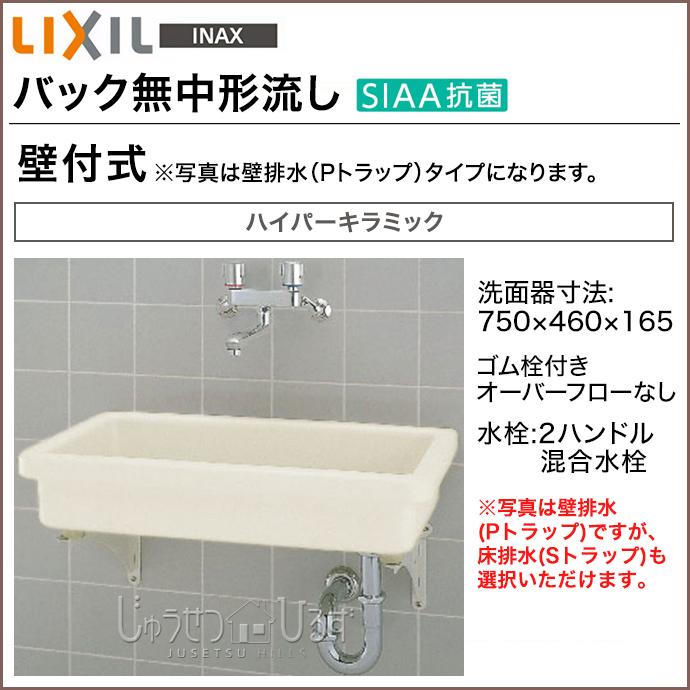 【送料無料】LIXIL リクシル 洗面器バック無中形流し 手洗い 壁付式 S-3□2ハンドル混合水栓 ハイパーキラミック洗面 トイレ 手洗い器 洗面台