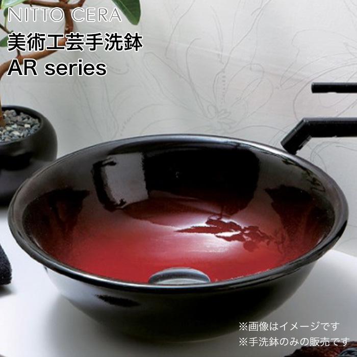 四郎窯 手洗鉢 ARシリーズNITTO CERA 美術工芸手洗鉢手洗い鉢 手洗い器 激安 住宅設備 住設