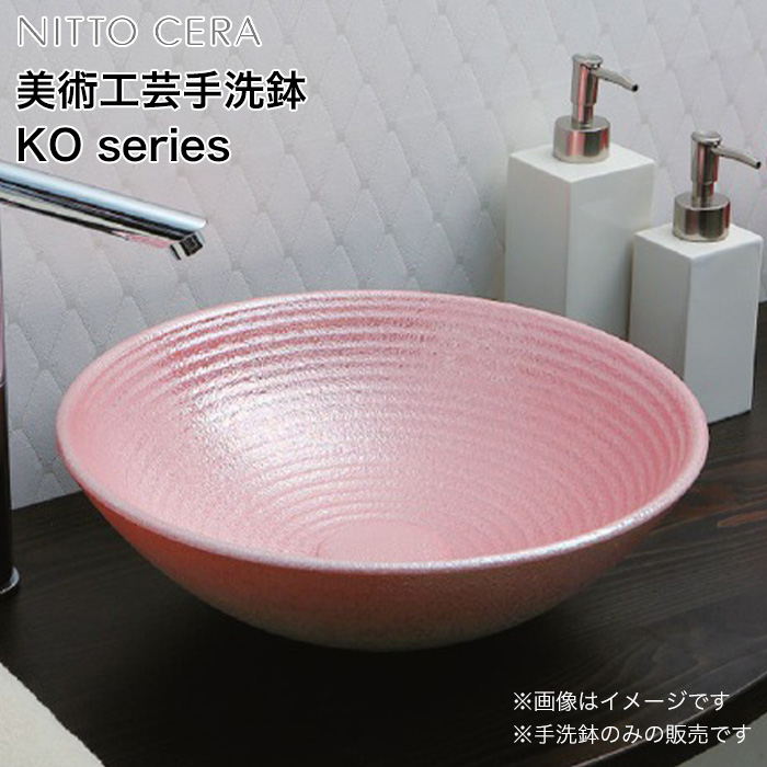 耕窯 手洗鉢 KOシリーズNITTO CERA 美術工芸手洗鉢手洗い鉢 手洗い器 激安 住宅設備 住設