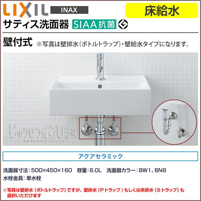 送料無料 システムバスlixil 新築 リクシル 床材 洗面器サティス洗面器