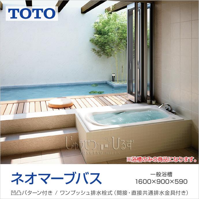 【送料無料】 TOTO 浴槽 ネオマーブバス1600サイズ PNS1680●J■○D900×W1,600×H590(mm)激安 住宅設備 住設 お風呂 浴室 リフォーム