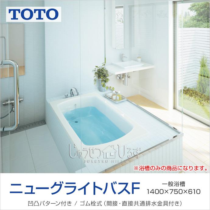 【送料無料】 TOTO 浴槽 ニューグライトバスF1400サイズ PGS141●N■○D750×W1,400×H610(mm)