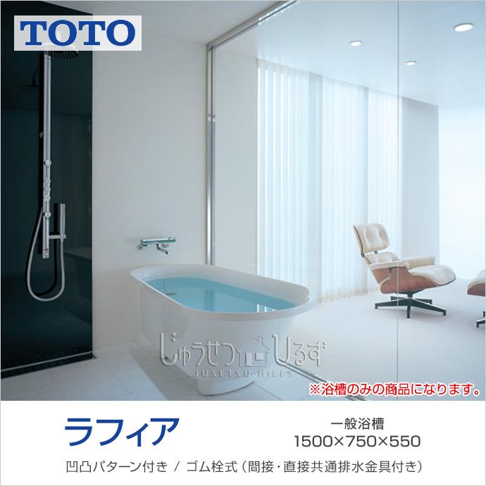 【送料無料】 TOTO 浴槽 ラフィア1500サイズ PHS1508■#NW1D750×W1,500×H550(mm)
