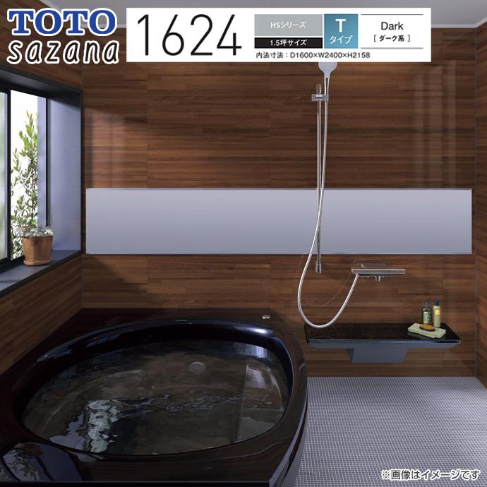 【送料無料】TOTO システムバスルーム サザナ sazana1624 Tタイプ HSシリーズ 1.5坪サイズ HSV1624UTX5□○ D1,600×W2,400×H2,158(mm)