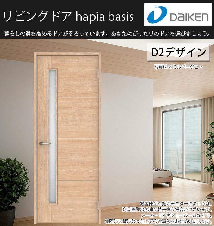 大建工業 ハピア 片開きドア 固定枠 D2デザイン 室内ドア 標準ドア 一般ドア ダイケン DAIKEN 内装ドア リビングドア 新築 リフォーム DIY 建具 内装 建材 激安